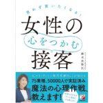 『女性の心をつかむ接客』新たな本が出ます!